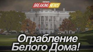PayDay 2: Breaking News! Ограбления Белого Дома! Конец Игры?!