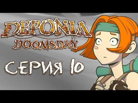 Deponia Doomsday (Депония 4) - Прохождение игры на русском [#10]