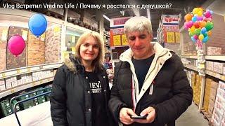 Vlog Встретил Vredina Life / Почему я расстался с девушкой?