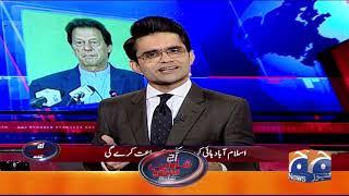 Aaj Shahzeb Khanzada Kay Sath | 25th November 2019