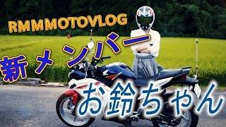 17歳のJKライダーがモトブログを始めるようですpart1 Japanese High School Girl Rider