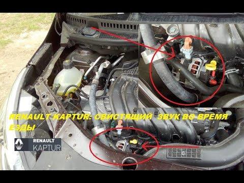 Renault Kaptur: почему свистит во время езды поликлиновый (ручейковый) ремень?