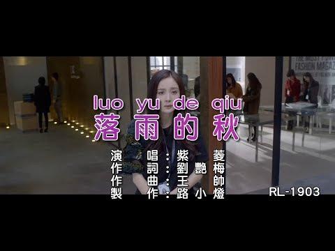 紫菱《落雨的秋》(1080P) KTV