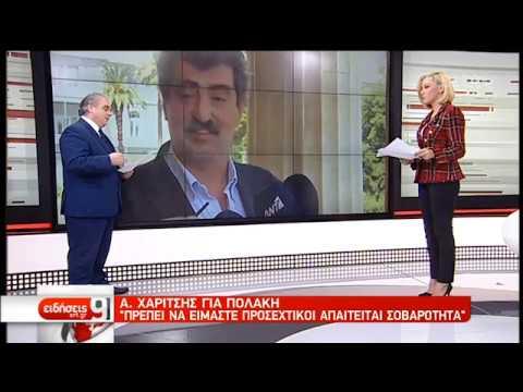 Ενοχλημένη η Κουμουνδούρου από την ανάρτηση Πολάκη | 28/11/2019 | ΕΡΤ