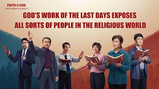 What Do God's Work and Appearance Bring to the Religious Community?