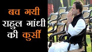 Rahul Gandhi ने इस्तीफे की पेशकश की, कांग्रेस ने कहा हमें आपकी जरूरत है