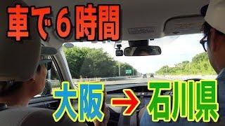 大阪から石川県まで車で行ったみた!