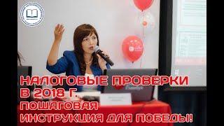 Эльвира Митюкова: налоговые проверки