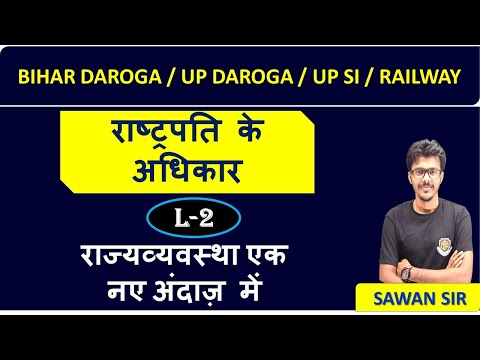 राष्ट्रपति के अधिकार |Presidential authority| Indian Constitution complete discussion by Sawan Sir