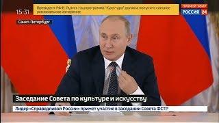 Деятели культуры В ШОКЕ! Путин на Заседании Совета по культуре и искусству