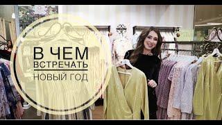 В чем встречать Новый Год? Платья 2019 года. Olga Grinyuk