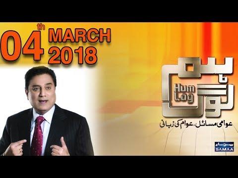 Naeem Bukhari   Hum Log   SAMAA TV   04 March 2018