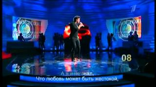 Дима Билан - ДоРе  - Жестокая любовь