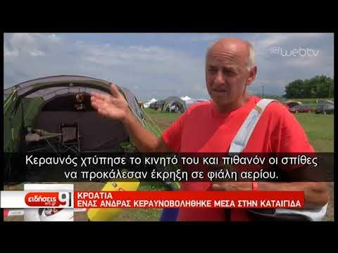 Χαλάζι και καταιγίδες στα δυτικά Βαλκάνια | 03/08/2019 | ΕΡΤ