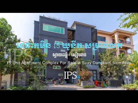 15 Unit Apartment Complex For Sale - Svay Dangkum, Siem Reap thumbnail