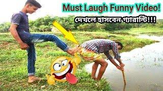 New Funny Video 2019, Must Laugh Challenge Funny Video. Bangla Comedy Videos, | বাংলা ফানি ভিডিও.