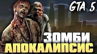 ЗАКАТ ЧЕЛОВЕЧЕСТВА - Зомби Апокалипсис в GTA 5