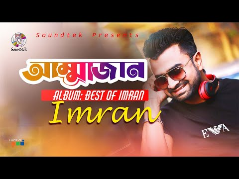 Imran Ammajan Best Of Imran Album Bangla Video Song | MP3