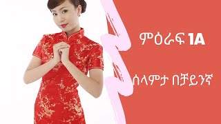 1a. Greetings | ዳሉ ቻይንኛን በቀላሉ