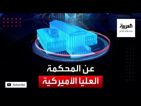 العرب اليوم - شاهد: تعرف على صلاحيات وطرق تعيين أعضاء المحكمة العليا الأميركية