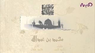 اغاني طرب MP3 محمد عادل - محمد بن عبدالله / Mohamed Adel - Mohamed Bn Abd Allah تحميل MP3