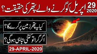 29 April 2020 Big Asteroid Reality | 29 April 2020 Nasa Report Reality