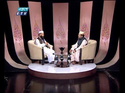 Islami Jigasha || ইসলামী জিজ্ঞাসা || 25 December 2020 || ETV Religion