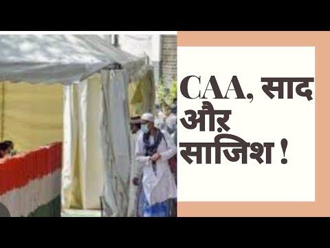 बेबसी: CAA से क्या है भारत विरोधी जाहिल खेल का वास्ता !