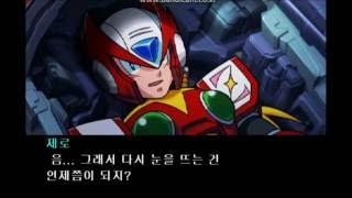 명작 록맨제로 (인게임+보이스 드라마) -0편-
