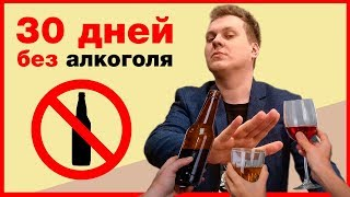 30 ДНЕЙ БЕЗ АЛКОГОЛЯ