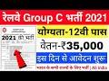RAILWAY GROUP C 2021 VACANCY | RAILWAY GROUP C 2021 | RRC GROUP C 2021 | RAILWAY 2021 LATEST VACANCY