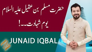 SUBH-E-NOOR | Hazrat Muslim Bin Aqeel Aleh Salam | 20 July 2021 | 92NewsHD