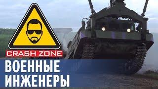 Военные инженеры   CRASH ZONE   Military engineers