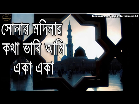 বারে বারে ভাবি একা- New Bangla Islamic song 2017 । bangla gojol (Modinar naat)  downoad full Hd Video