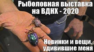 Выставка рыбалка 2020 в москве осень