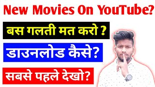 new movies on youtube | biggest mistakes | new movie download kaise kare