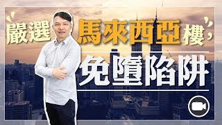 嚴選馬來西亞樓,免墮陷阱【Hea富優閒投資 | By 郭釗】