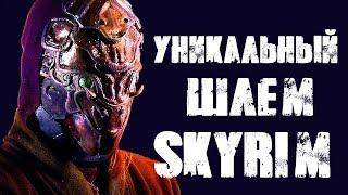Skyrim | Уникальный шлем в Скайриме! Шлем из хитина жука