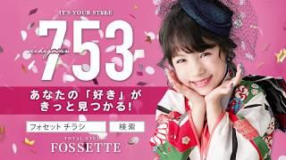 【2020】フォセット七五三CM