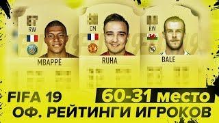 FIFA 19 - РЕАКЦИЯ НА ОФИЦИАЛЬНЫЕ РЕЙТИНГИ ИГРОКОВ / 60-31 место
