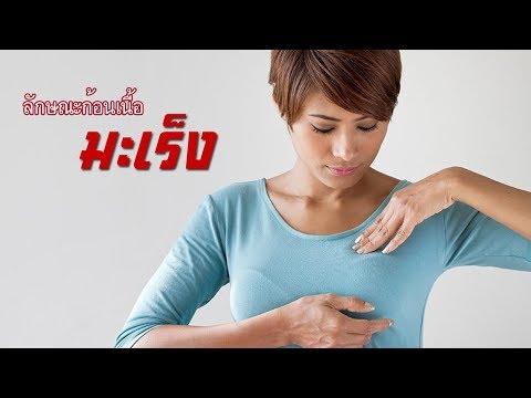 วิธีการเพิ่มเต้านมของคุณใน dom.usloviyah