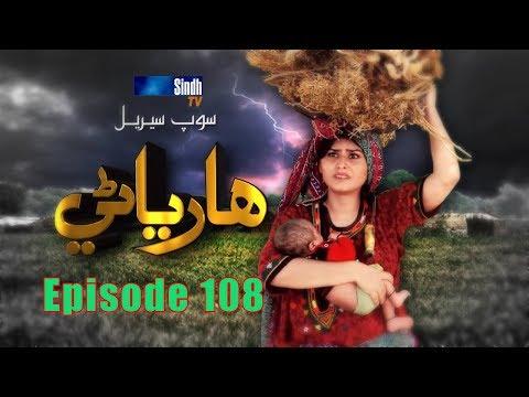 Sindh TV Soap Serial HARYANI EP 108 - 18-10-2017 - HD1080p -SindhTVHD