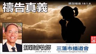 禱告真義 (路加福音18:1-8) - 蘇穎睿牧師