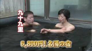 飯岡温泉グロリア九十九里浜TV東京オンエアーその1