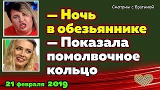 Ларченко показала ПОМОЛВОЧНОЕ кольцо! Новости ДОМ 2 на 21 февраля 2019