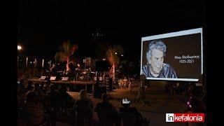 INKEFALONIA.GR : Συναυλία Δήμου Αργοστολίου για το Μίκη Θεοδωράκη (19/9/2021)