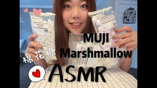 ASMR/咀嚼音【MUJI marshmallow棉花糖/soft eating sound/ no talking】