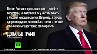 Конгресс США может запретить Трампу отменить санкции против России - 23.01.17