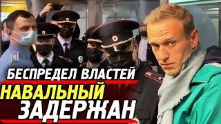 СРОЧНО! НАВАЛЬНЫЙ ЗАДЕРЖАН. Обращение Алексея Навального Перед Задержанием На Паспортном Контроле.