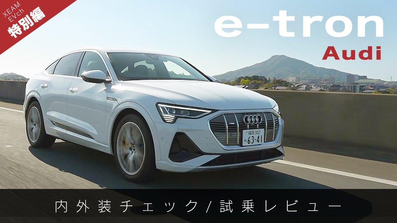 【電気自動車】Audi e-tron(アウディ イートロン)の内装/試乗レビュー!上質な走りと圧倒的加速を体験してきました!